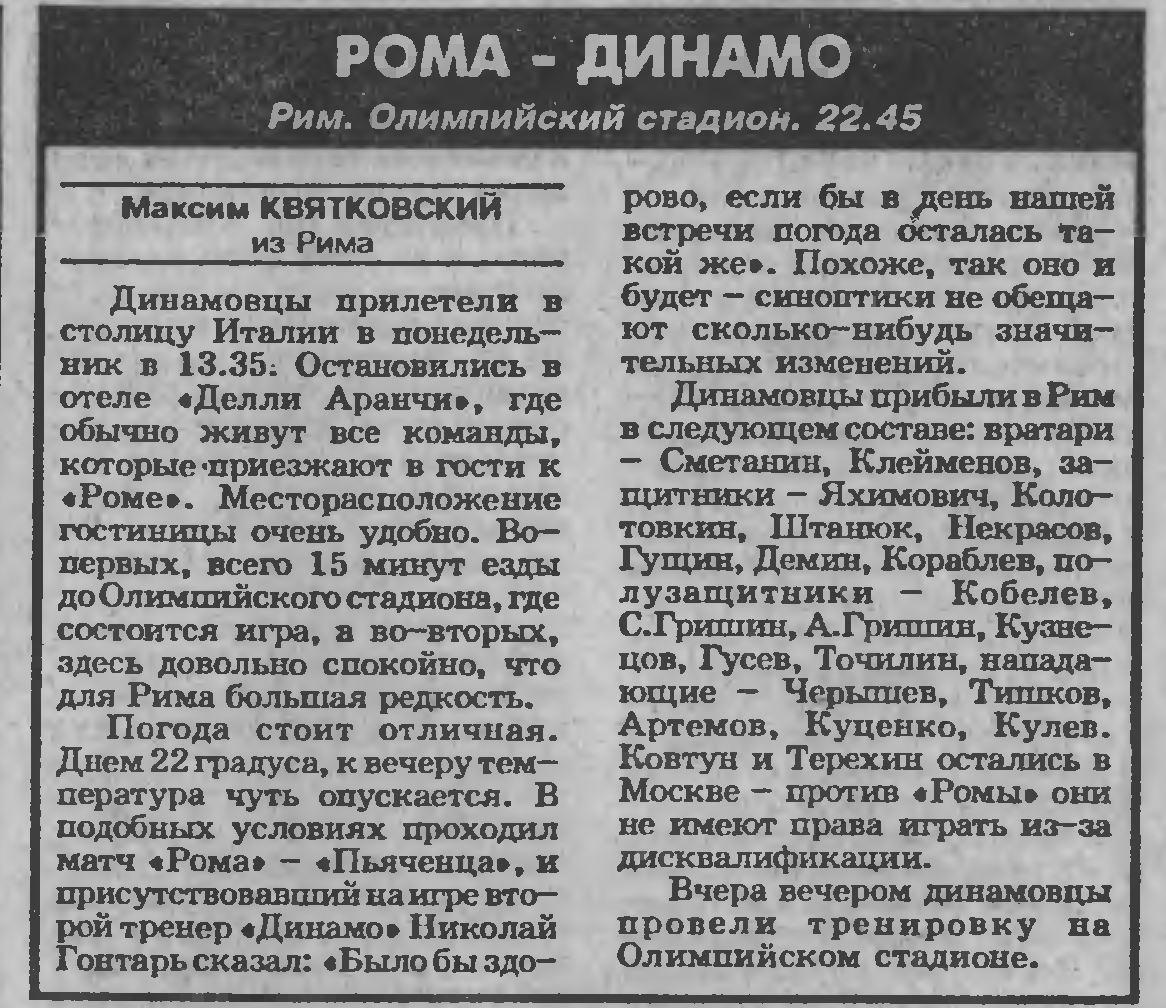 Рома (Италия) - Динамо (Россия) 3:0