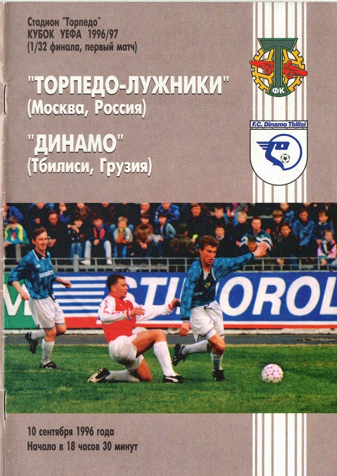 Торпедо (Россия) - Динамо Тбилиси (Грузия) 0:1