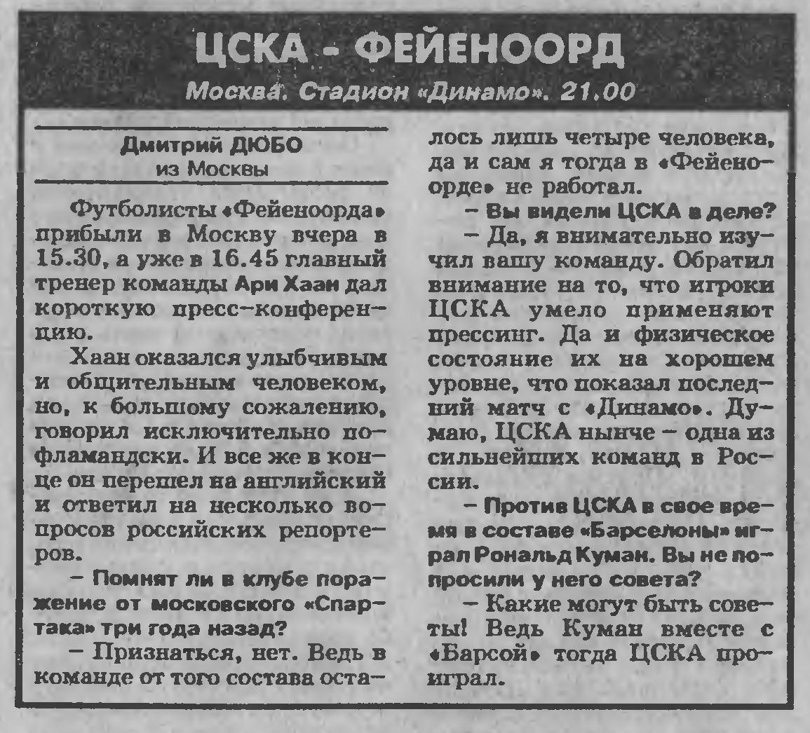 ЦСКА (Россия) - Фейеноорд (Голландия) 0:1