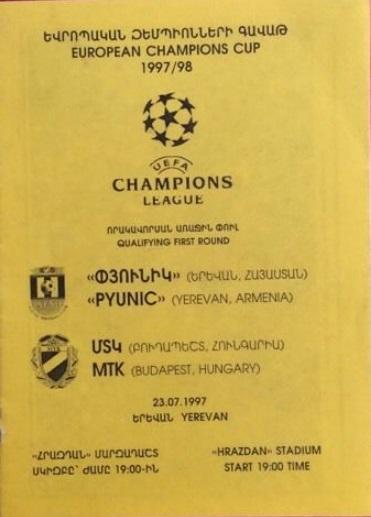 Пюник I (Армения) - МТК (Венгрия) 0:2