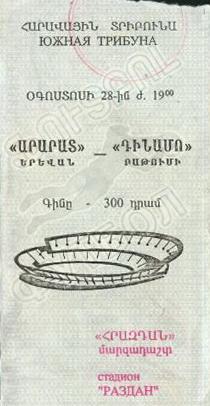 Арарат (Армения) - Динамо Батуми (Грузия) 0:2