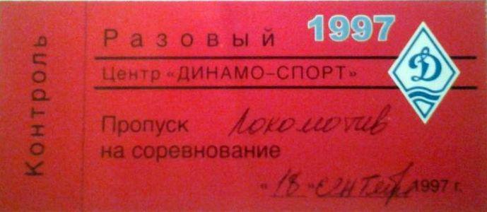 Белшина (Белоруссия) - Локомотив (Россия) 1:2