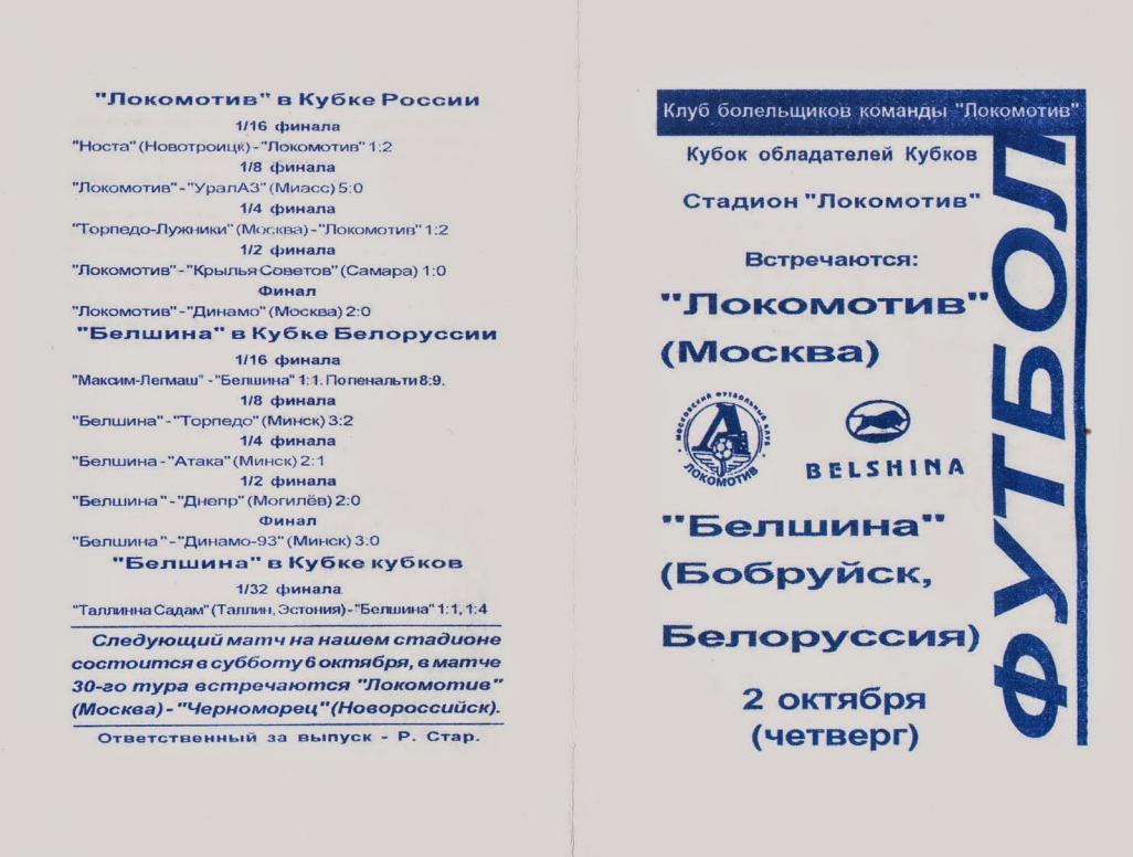Локомотив (Россия) - Белшина (Белоруссия) 3:0. Нажмите, чтобы посмотреть истинный размер рисунка
