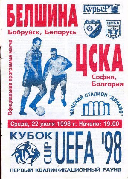 Белшина (Белоруссия) - ЦСКА София (Болгария) 0:0