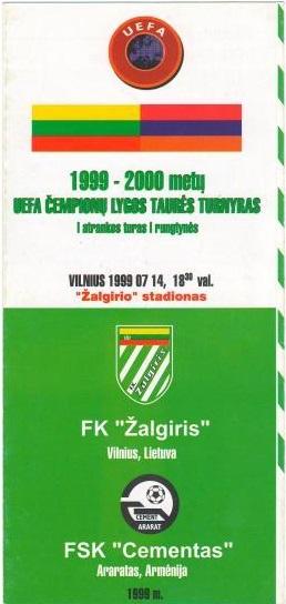 Жальгирис (Литва) - Цемент Арарат (Армения) 2:0