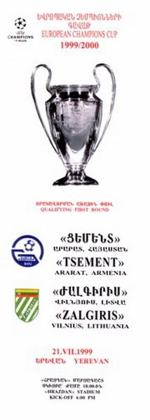 Цемент Арарат (Армения) - Жальгирис (Литва) 0:3