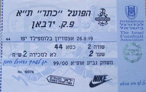 Хапоэль Тель-Авив (Израиль) - Ереван (Армения) 2:1