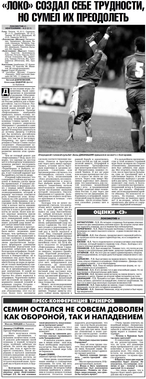 Локомотив (Россия) - Нефтехимик Бургас (Болгария) 4:2. Нажмите, чтобы посмотреть истинный размер рисунка