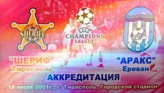 Шериф (Молдавия) - Аракс Арарат (Армения) 2:0