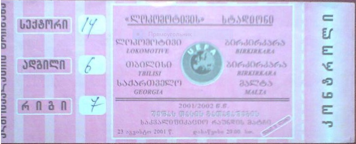 Локомотив Тбилиси (Грузия) - Биркиркара (Мальта) 1:1