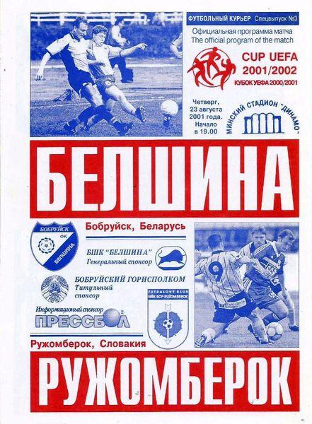 Белшина (Белоруссия) - Ружомберок (Словакия) 0:0