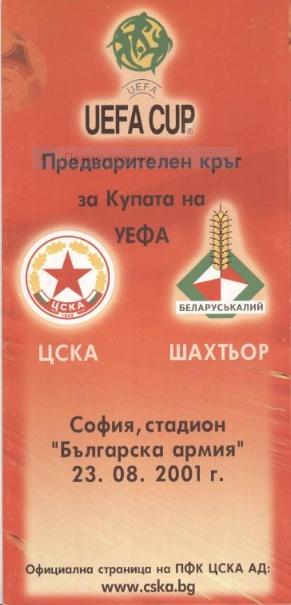 ЦСКА София (Болгария) - Шахтёр Солигорск (Белоруссия) 3:1
