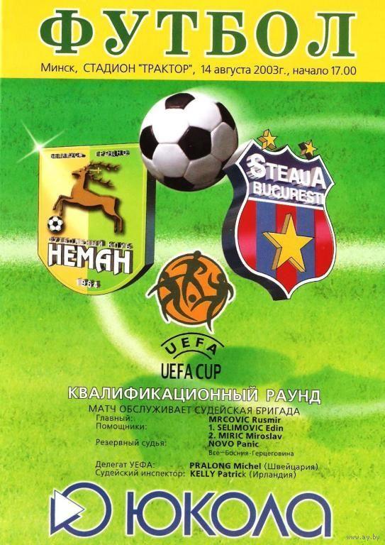 Неман (Белоруссия) - Стяуа (Румыния) 1:1