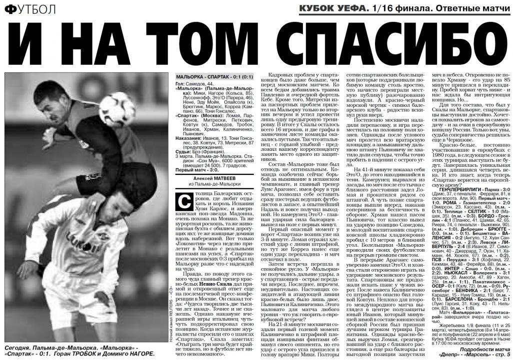 Реал Мальорка (Испания) - Спартак (Россия) 0:1. Нажмите, чтобы посмотреть истинный размер рисунка