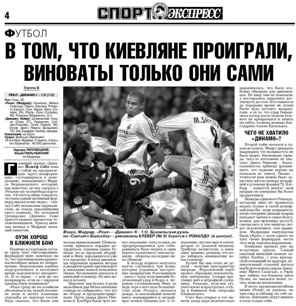 Реал Мадрид (Испания) - Динамо Киев (Украина) 1:0