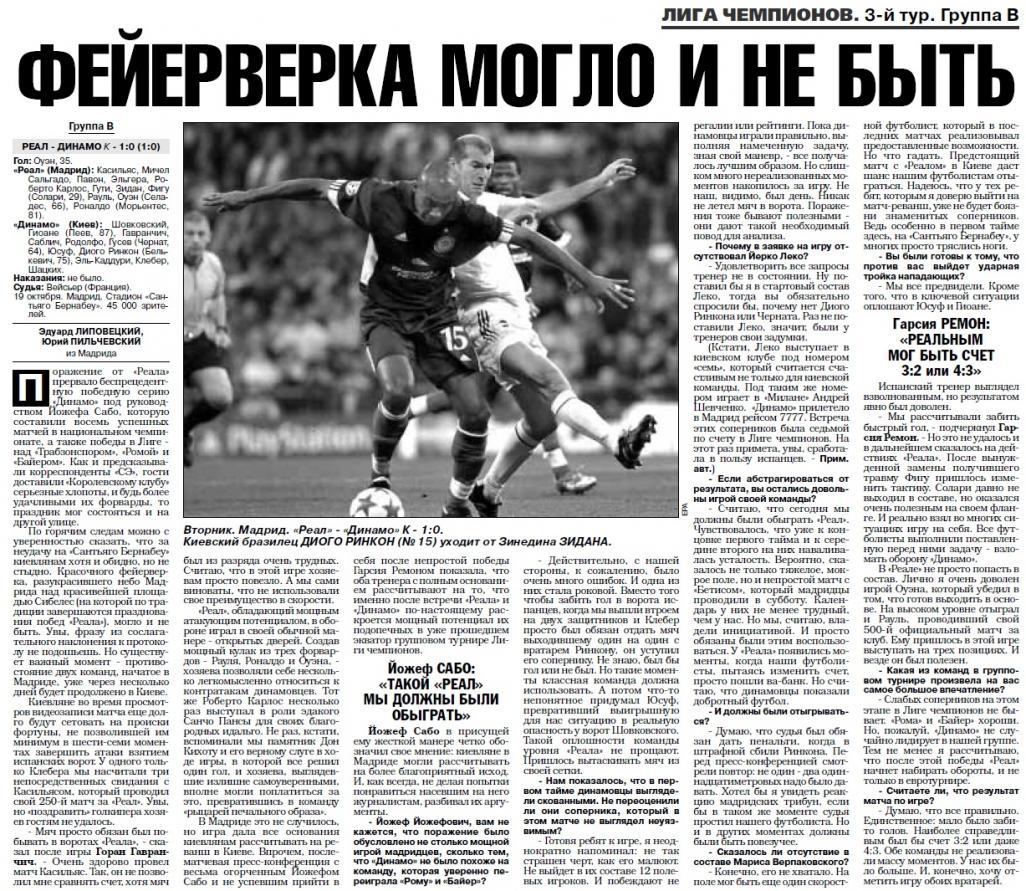 Реал Мадрид (Испания) - Динамо Киев (Украина) 1:0. Нажмите, чтобы посмотреть истинный размер рисунка
