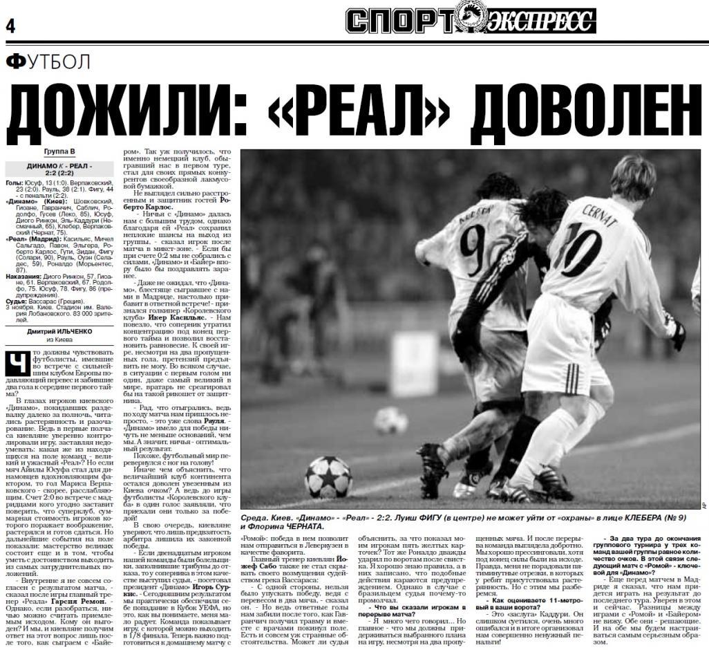Динамо Киев (Украина) - Реал Мадрид (Испания) 2:2. Нажмите, чтобы посмотреть истинный размер рисунка