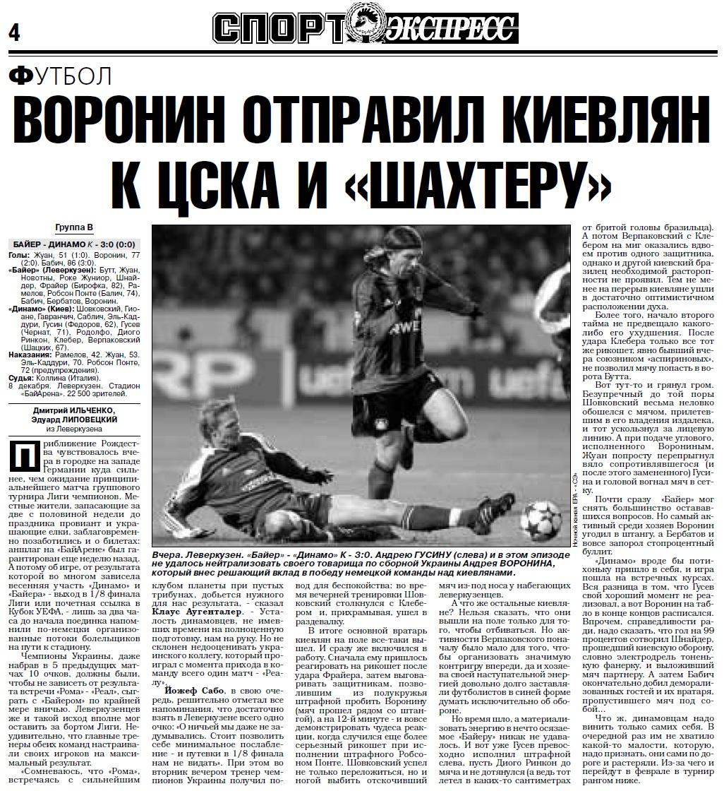 Байер (Германия) - Динамо Киев (Украина) 3:0