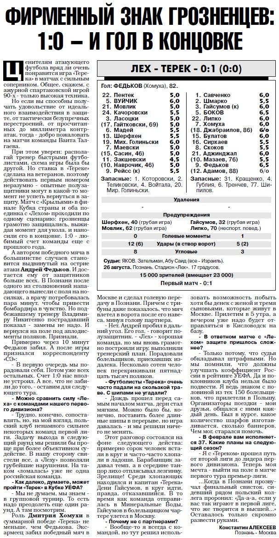 Лех (Польша) - Терек (Россия) 0:1