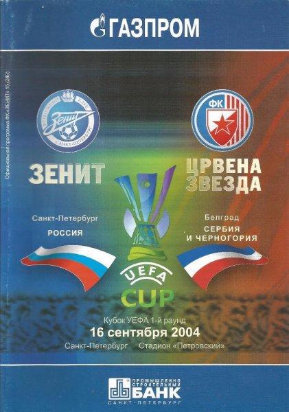 Зенит (Россия) - Црвена Звезда (Сербия) 4:0