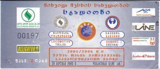 Локомотив Тбилиси (Грузия) - Бананц (Армения) 0:2