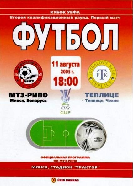 МТЗ-Рипо (Белоруссия) - Теплице (Чехия) 1:1