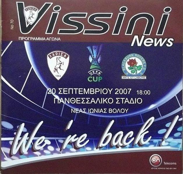 Ларисса (Греция) - Блэкберн (Англия) 2:0