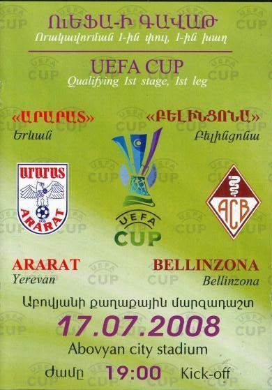 Арарат (Армения) - Беллинцона (Швейцария) 0:1