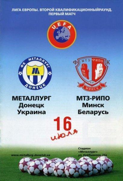 Металлург Донецк (Украина) - МТЗ-Рипо (Белоруссия) 3:0