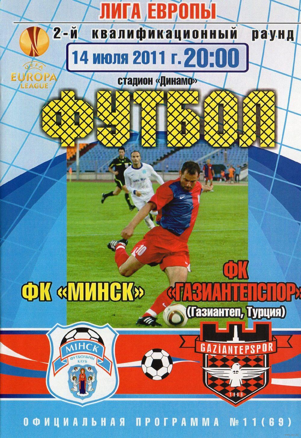Минск (Белоруссия) - Газиантепспор (Турция) 1:1