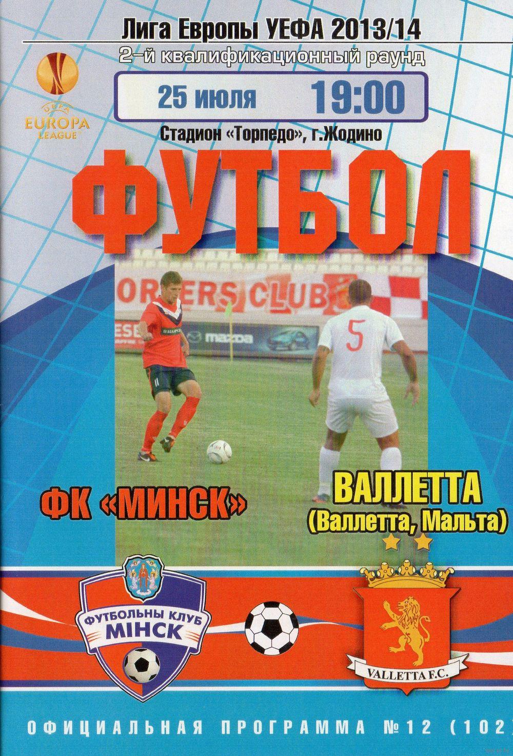 Минск (Белоруссия) - Валетта (Мальта) 2:0