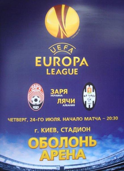 Заря Луганск (Украина) - Лячи (Албания) 2:1