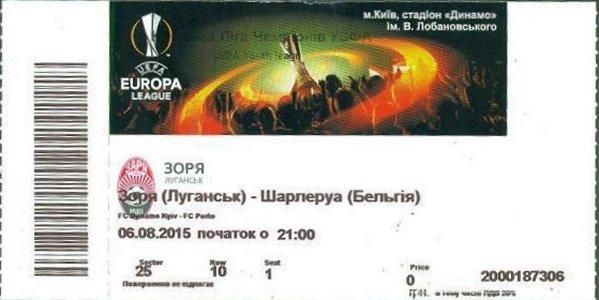 Заря Луганск (Украина) - Шарлеруа (Бельгия) 3:0