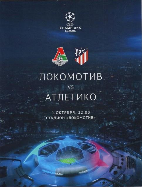 Локомотив (Россия) - Атлетико (Испания) 0:2