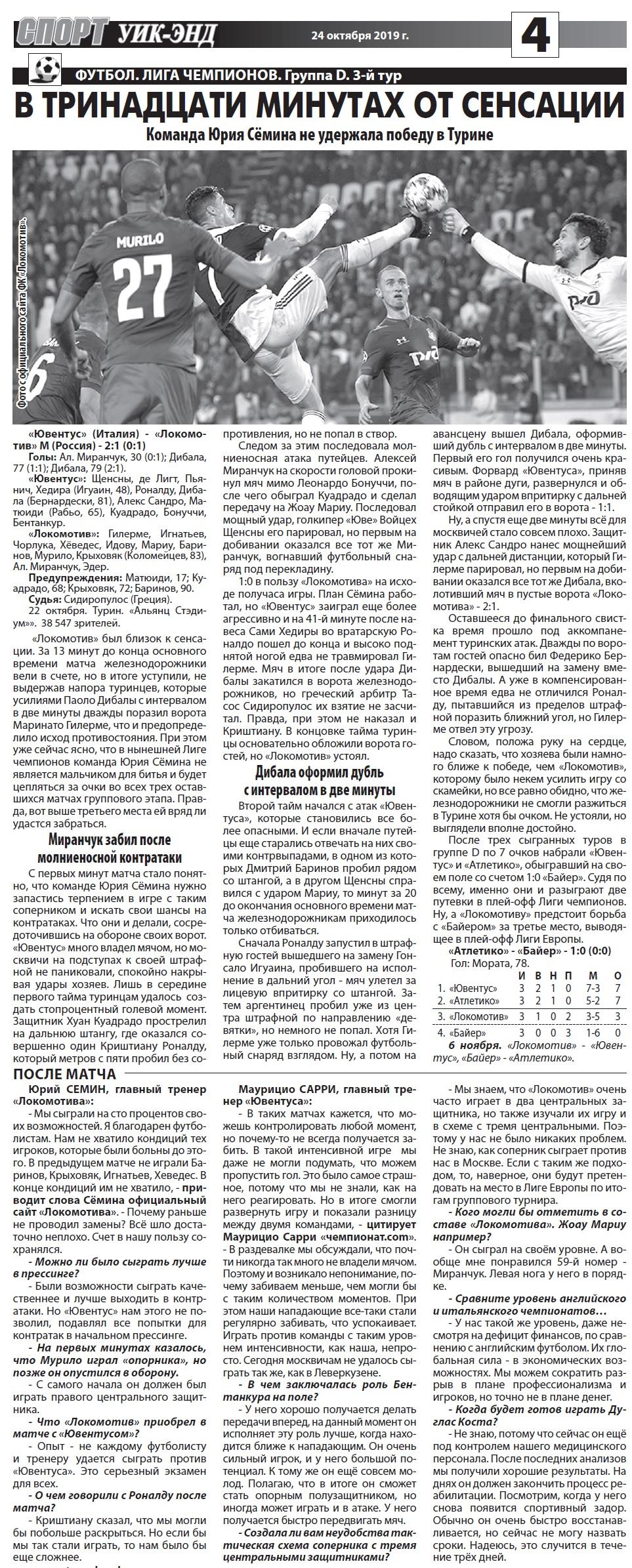 Ювентус (Италия) - Локомотив (Россия) 2:1