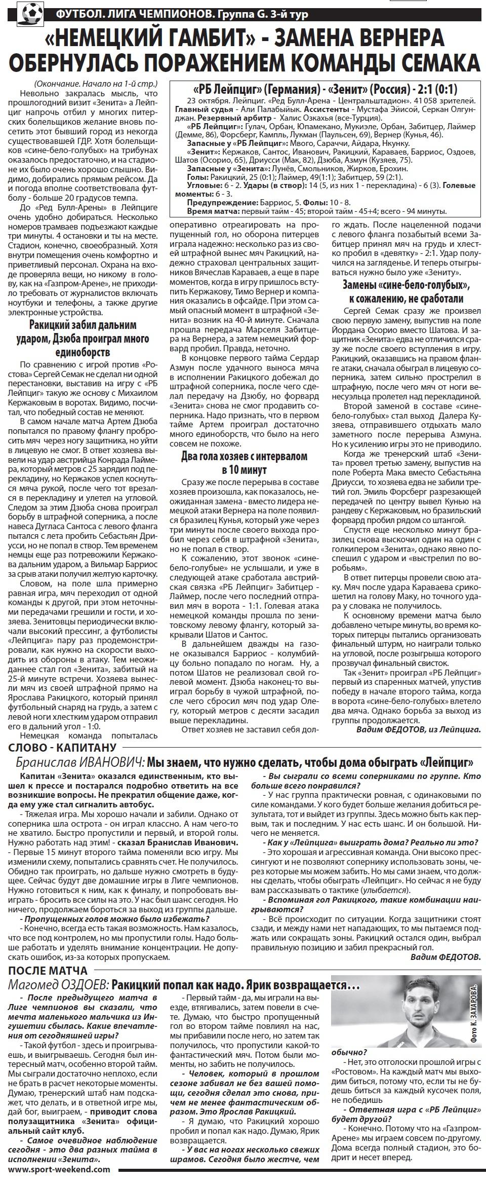 РБ Лейпциг (Германия) - Зенит (Россия) 2:1