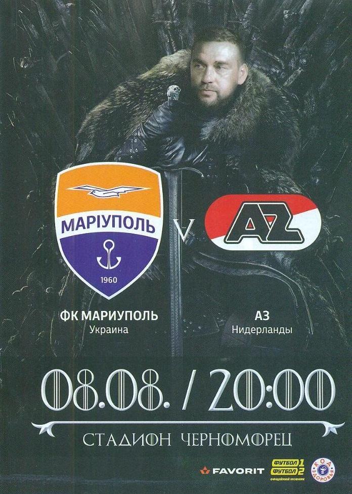 Мариуполь (Украина) - АЗ Алкмаар (Голландия) 0:0