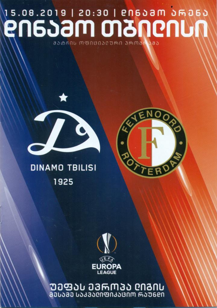 Динамо Тбилиси (Грузия) - Фейеноорд (Голландия) 1:1