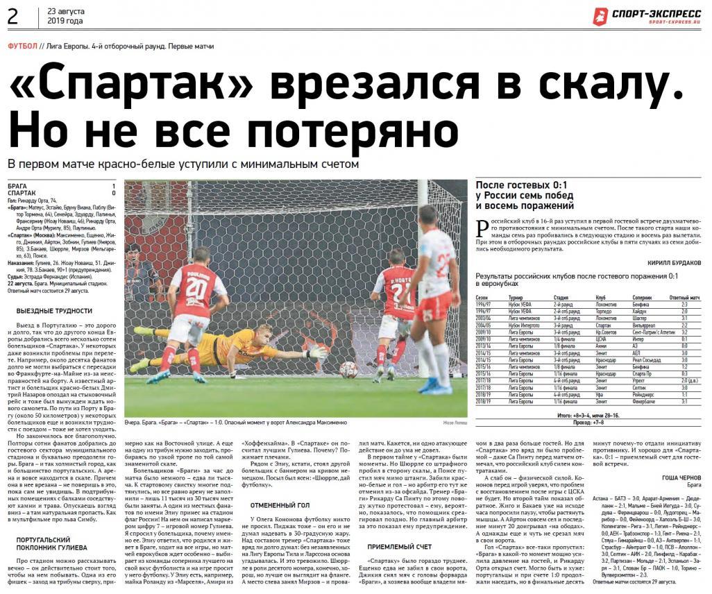 Спортинг Брага (Португалия) - Спартак (Россия) 1:0. Нажмите, чтобы посмотреть истинный размер рисунка