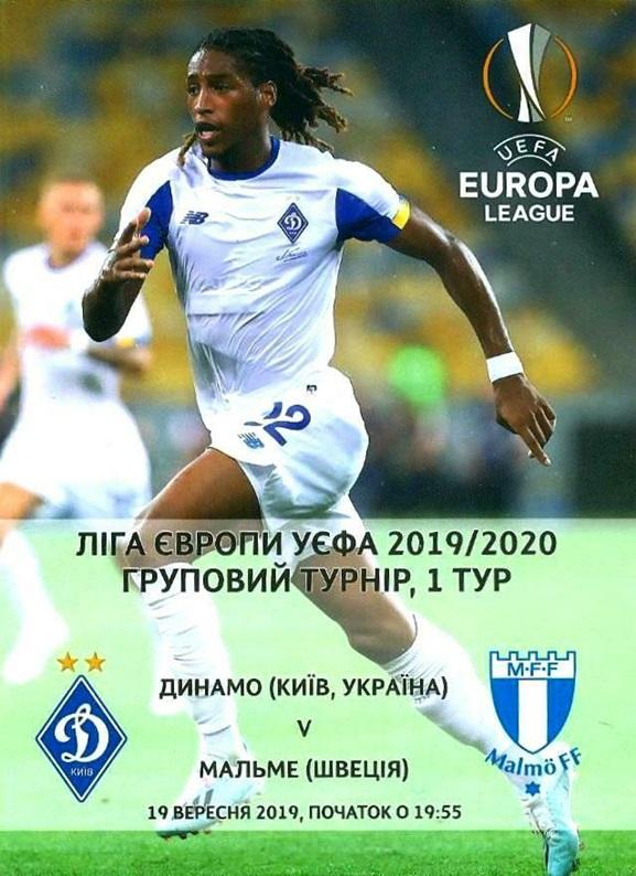 Динамо Киев (Украина) - Мальмё ФФ (Швеция) 1:0