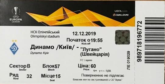 Динамо Киев (Украина) - Лугано (Швейцария) 1:1