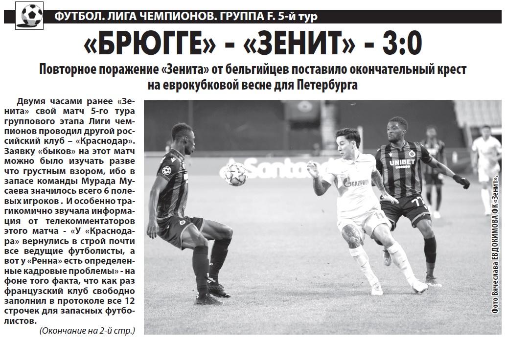 Брюгге (Бельгия) - Зенит (Россия) 3:0