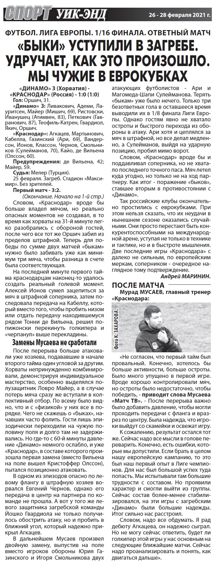 Динамо Загреб (Хорватия) - Краснодар (Россия) 1:0