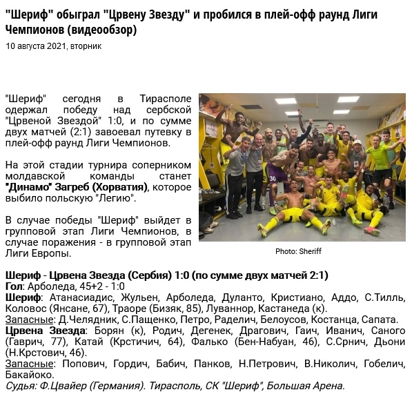 Шериф (Молдавия) - Црвена Звезда (Сербия) 1:0