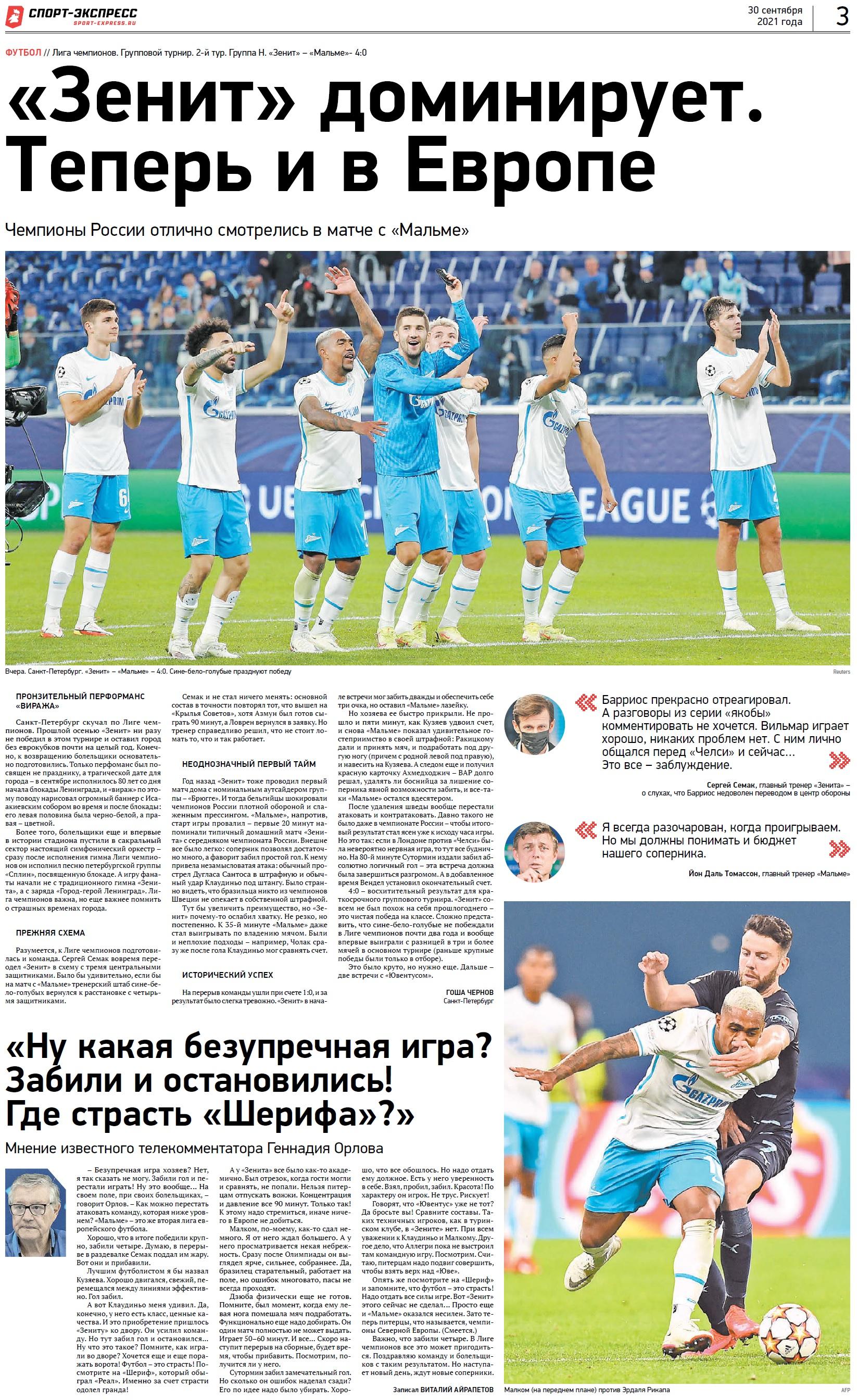 Зенит (Россия) - Мальмё ФФ (Швеция) 4:0