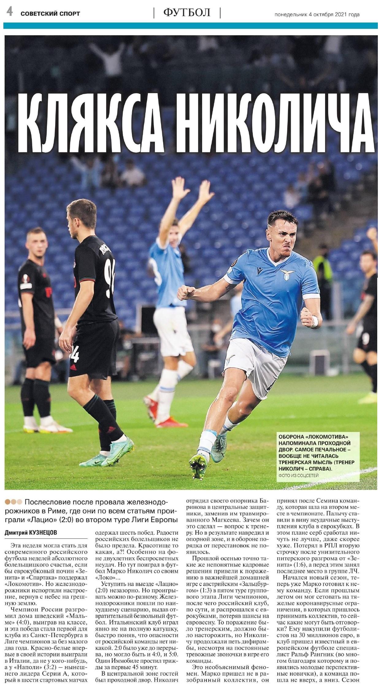Лацио (Италия) - Локомотив (Россия) 2:0