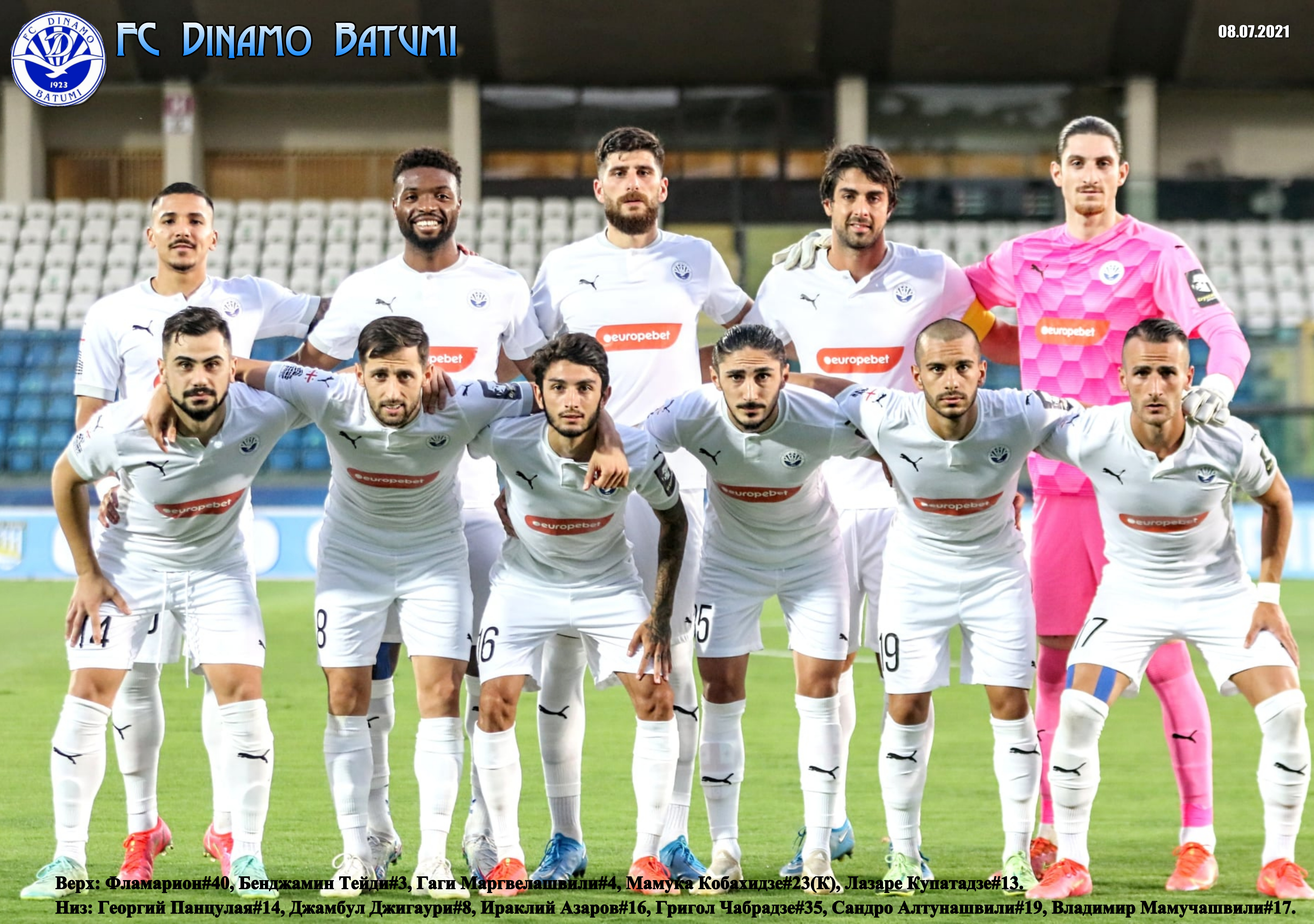 Тре Пенне (Сан-Марино) - Динамо Батуми (Грузия) 0:4