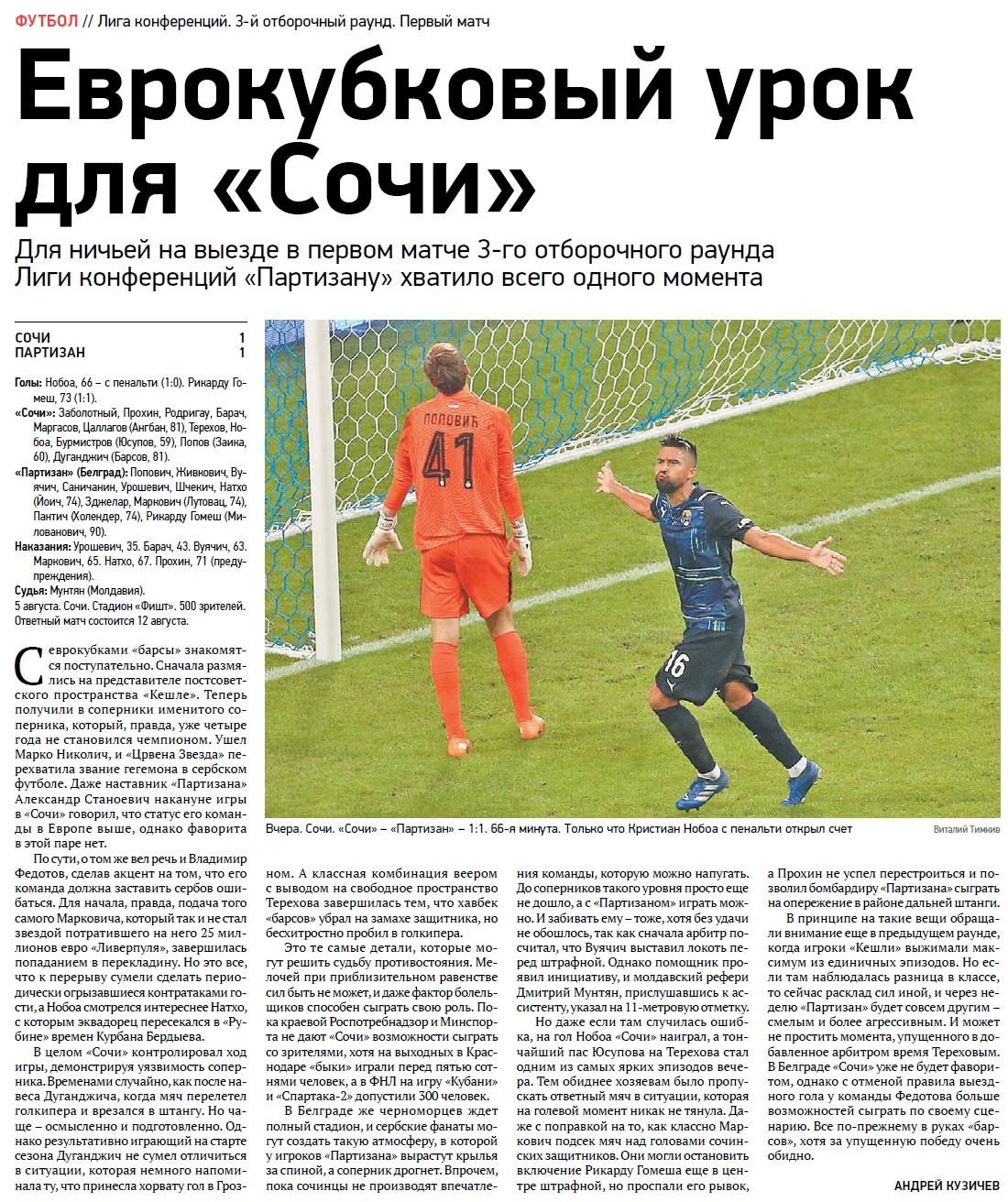 Сочи (Россия) - Партизан (Сербия) 1:1