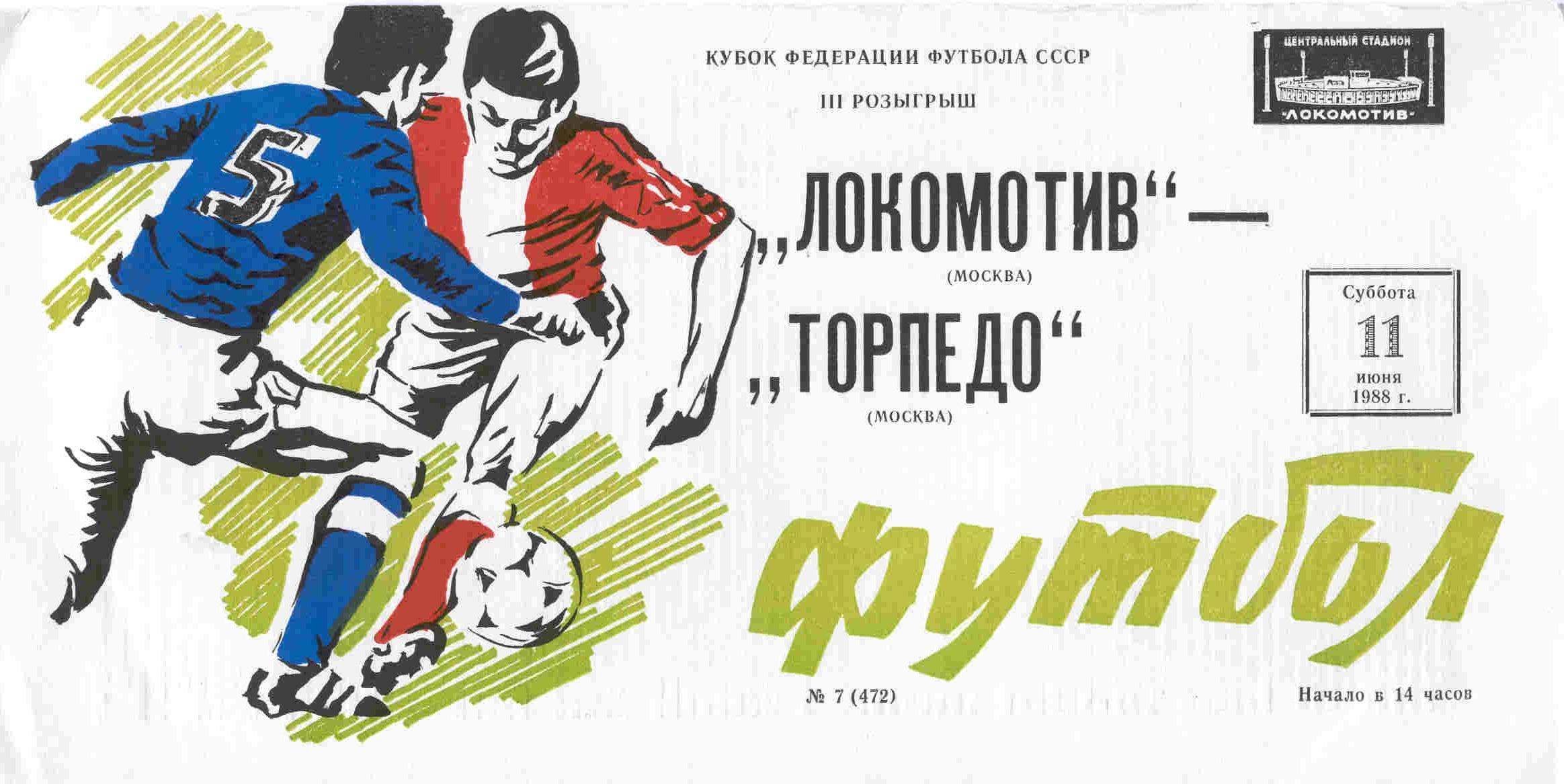 Локомотив (Москва) - Торпедо (Москва) 1:1