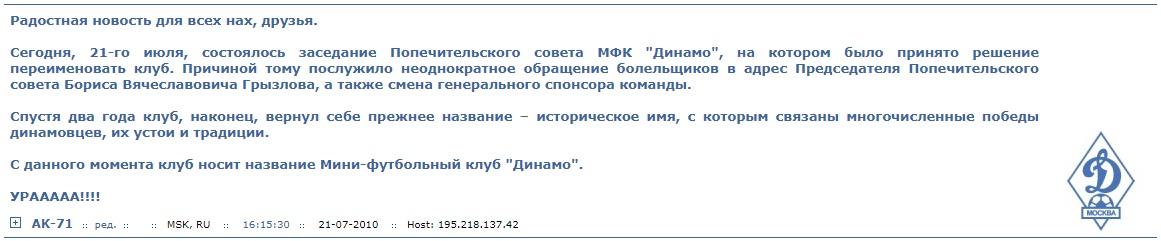 Динамо-Ямал